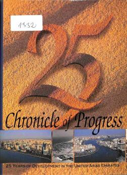 Abed Al Ibrahim - Vine Paula - Jabali Al Abudullah - Chronicle of Progress