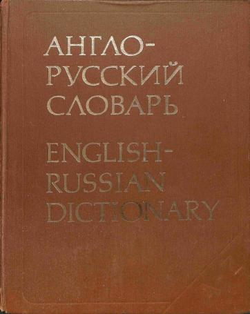 Mjuller K.V. - Anglo-russkij slovar English-Russian Dictionary
