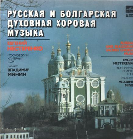 Evgeni Nesterenko - Russian and Bugarian Sacred Choral Music