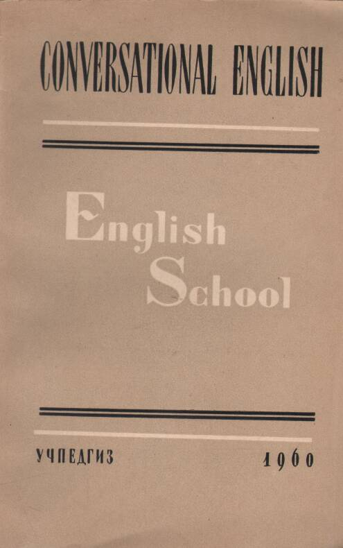 Šargorodskaja I.E. - Borovik A.M. - English School