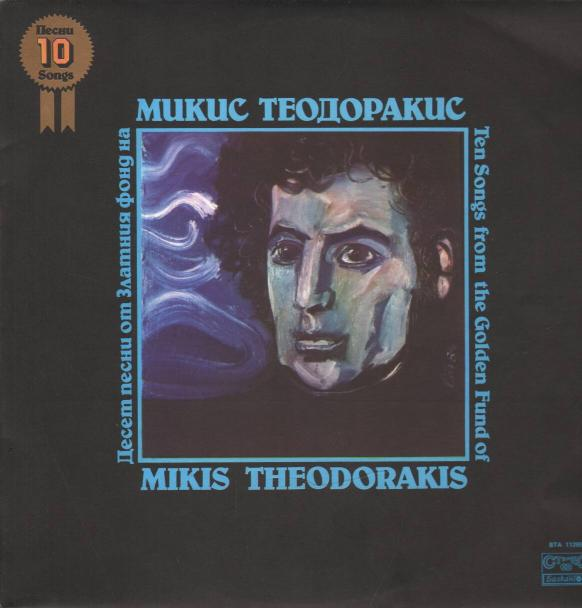 Mikis Theodorakis - Ten Songs from the Golden Fund of Mikis Theodorakis