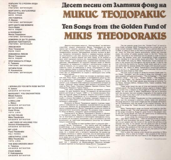 Mikis Theodorakis - Ten Songs from the Golden Fund of Mikis Theodorakis ilustr.1