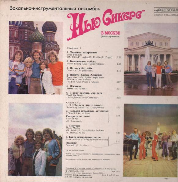 The New Seekers - The New Seekers in Moscow ilustr.1
